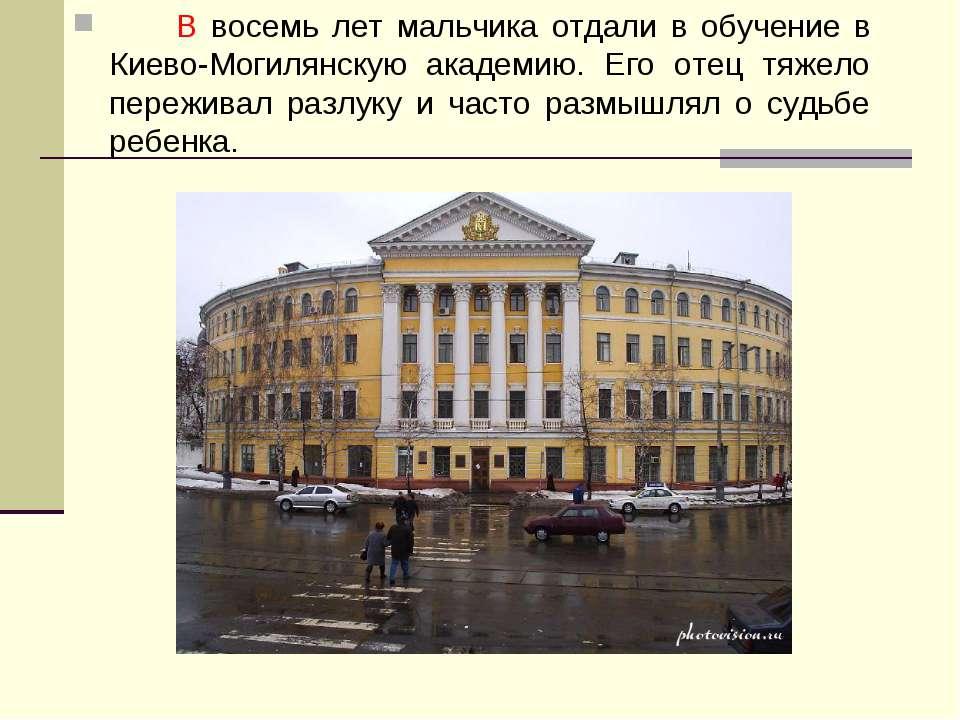 В восемь лет мальчика отдали в обучение в Киево-Могилянскую академию. Его оте...