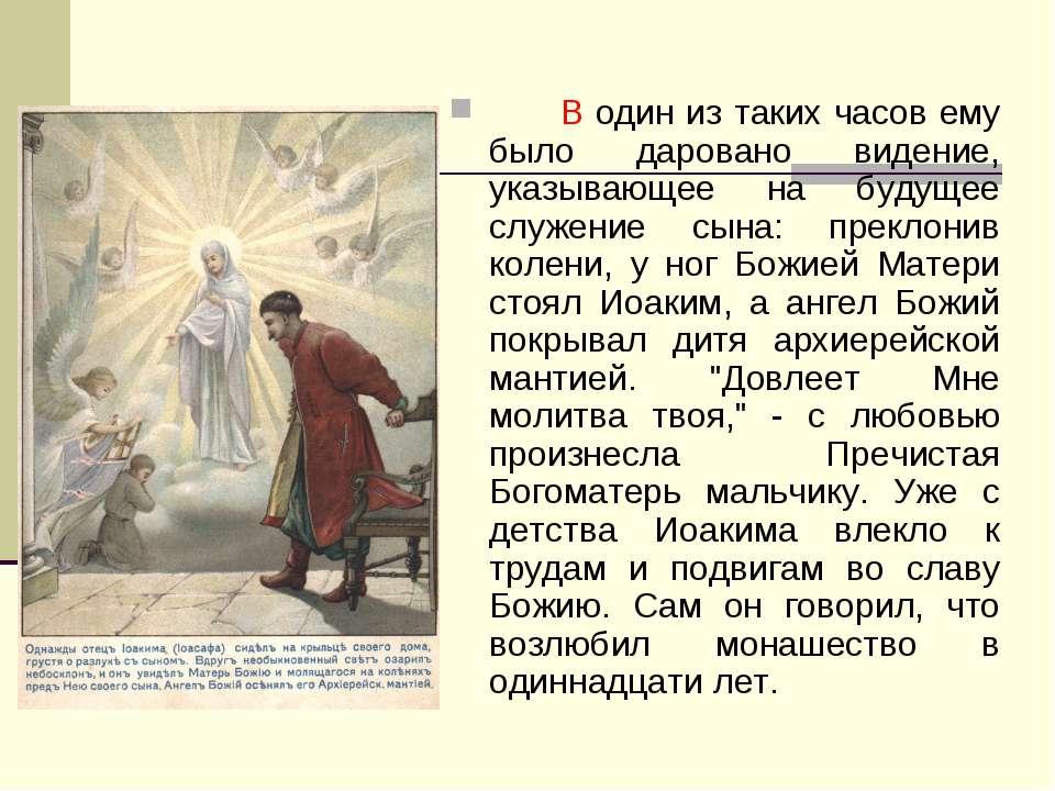 В один из таких часов ему было даровано видение, указывающее на будущее служе...
