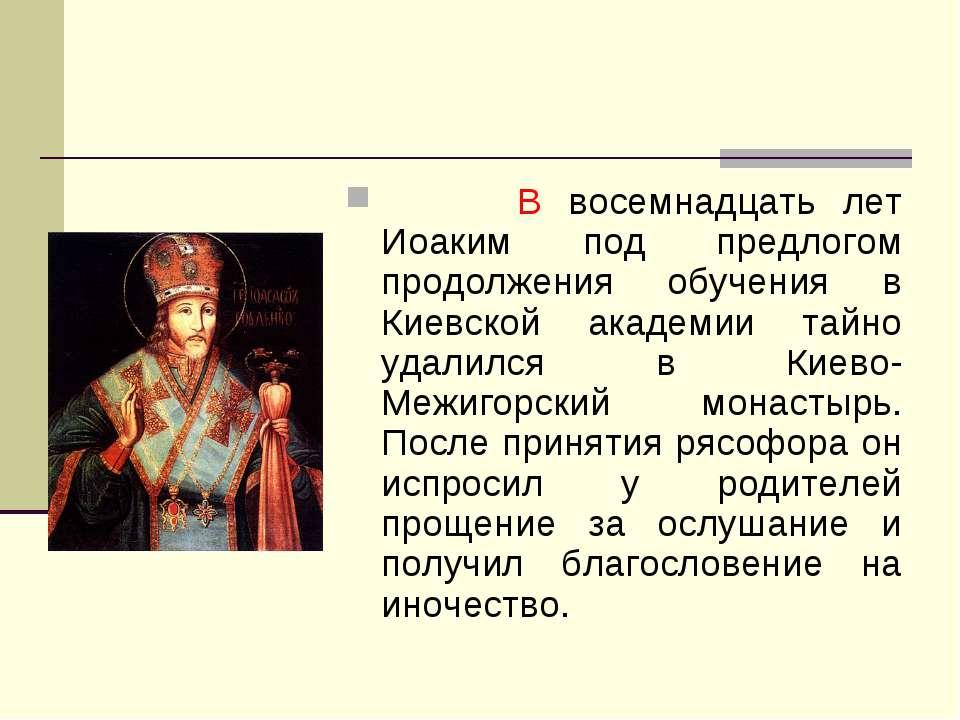 В восемнадцать лет Иоаким под предлогом продолжения обучения в Киевской акаде...