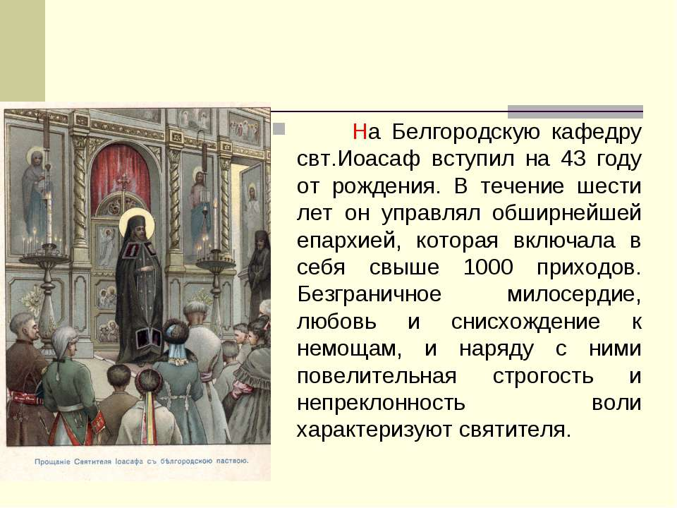 На Белгородскую кафедру свт.Иоасаф вступил на 43 году от рождения. В течение ...