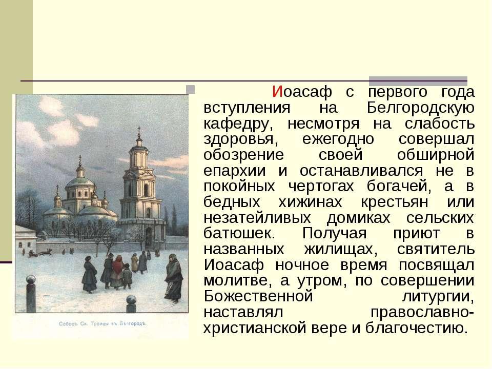 Иоасаф с первого года вступления на Белгородскую кафедру, несмотря на слабост...