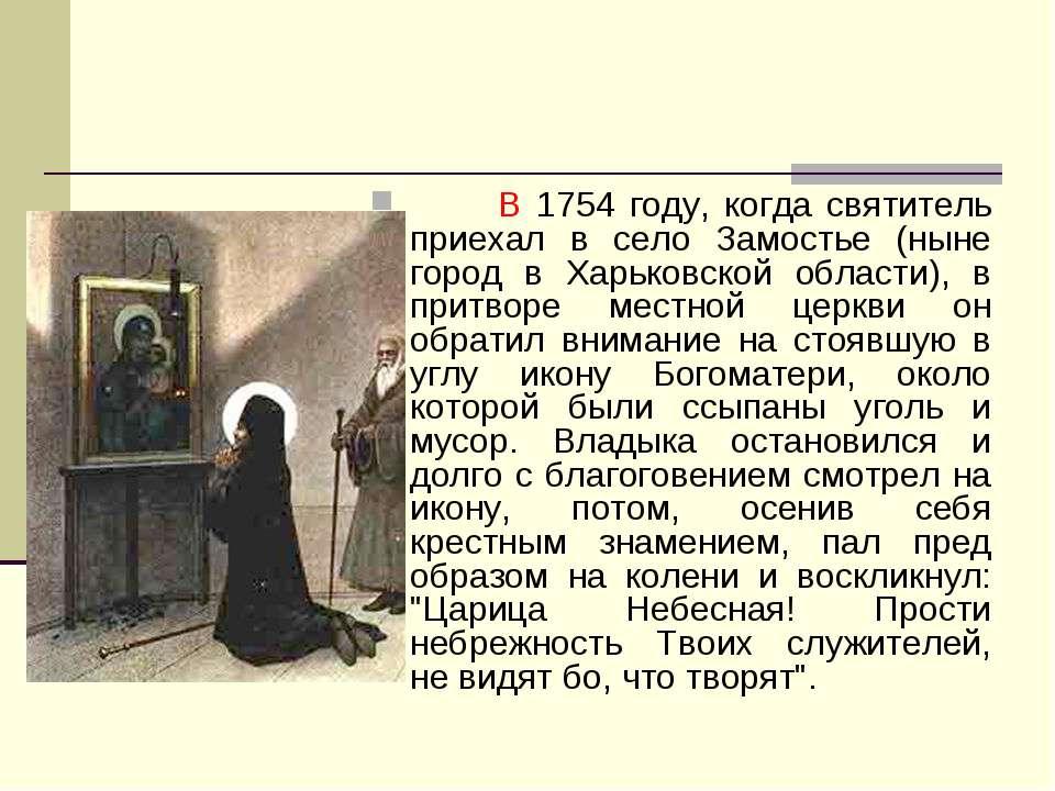 В 1754 году, когда святитель приехал в село Замостье (ныне город в Харьковско...