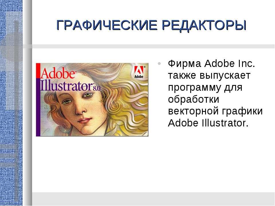 ГРАФИЧЕСКИЕ РЕДАКТОРЫ Фирма Adobe Inc. также выпускает программу для обработк...