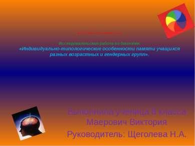 МОУ Ново-Ольховская СОШ Исследовательская работа по биологии: «Индивидуально-...