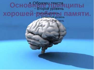 Основные принципы хорошей работы памяти.
