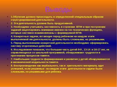 Выводы 1.Обучение должно происходить в определенной специальным образом струк...