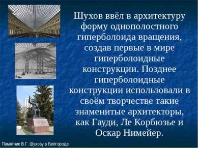 Шухов ввёл в архитектуру форму однополостного гиперболоида вращения, создав п...