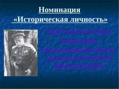 Номинация «Историческая личность» Герой Советского Союза генерал армии Никола...