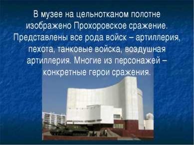 В музее на цельнотканом полотне изображено Прохоровское сражение. Представлен...