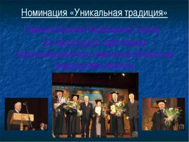 Номинация «Уникальная традиция» Премия Василия Яковлевича Горина. Её присужда...
