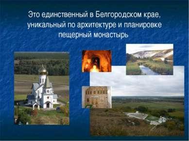 Это единственный в Белгородском крае, уникальный по архитектуре и планировке ...