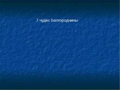 7 чудес Белгородчины