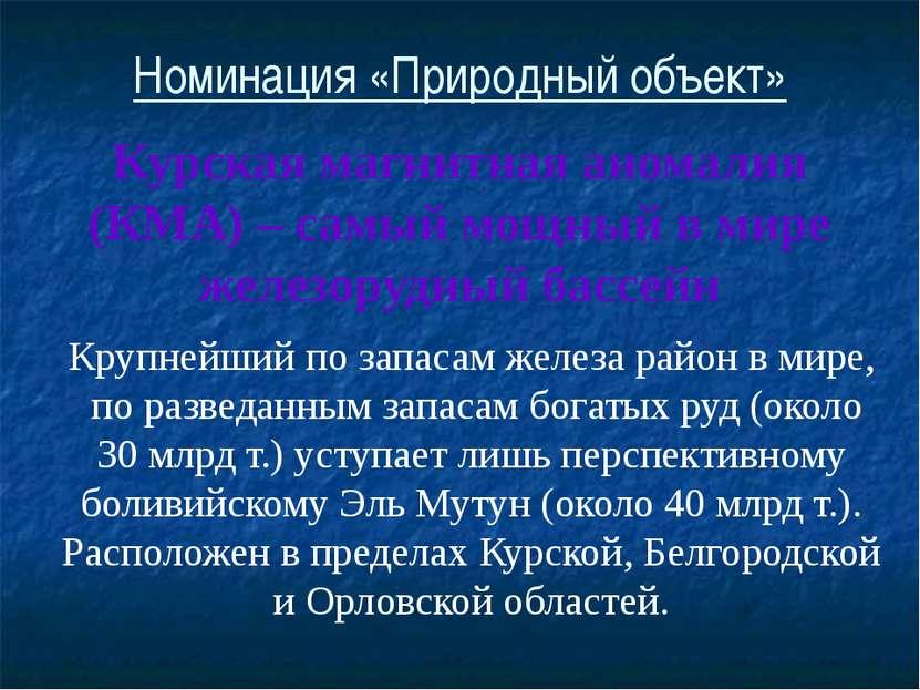 Номинация «Природный объект» Курская магнитная аномалия (КМА) – самый мощный ...
