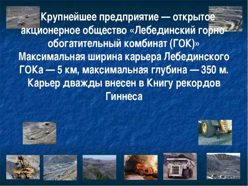 Крупнейшее предприятие — открытое акционерное общество «Лебединский горно-обо...
