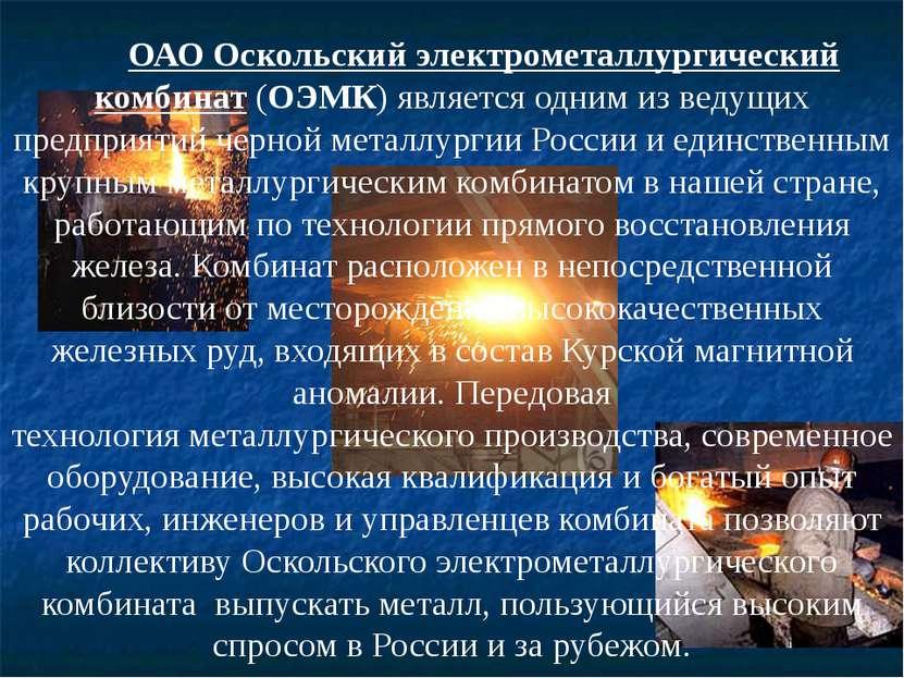 ОАО Оскольский электрометаллургический комбинат (ОЭМК) является одн...