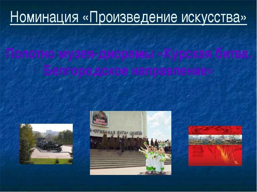 Номинация «Произведение искусства» Полотно музея-диорамы «Курская битва. Белг...