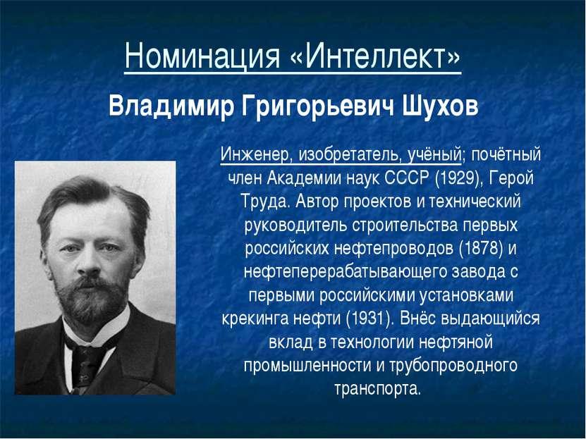 Номинация «Интеллект» Владимир Григорьевич Шухов Инженер, изобретатель, учёны...