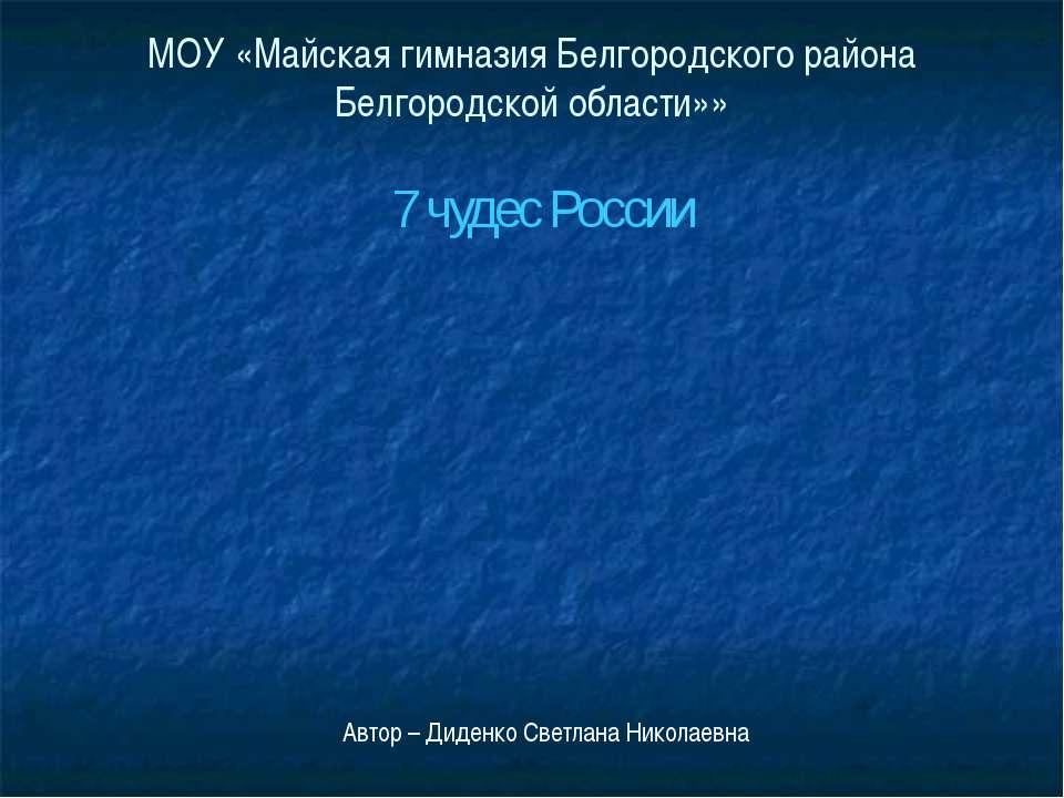 МОУ «Майская гимназия Белгородского района Белгородской области»» 7 чудес Рос...