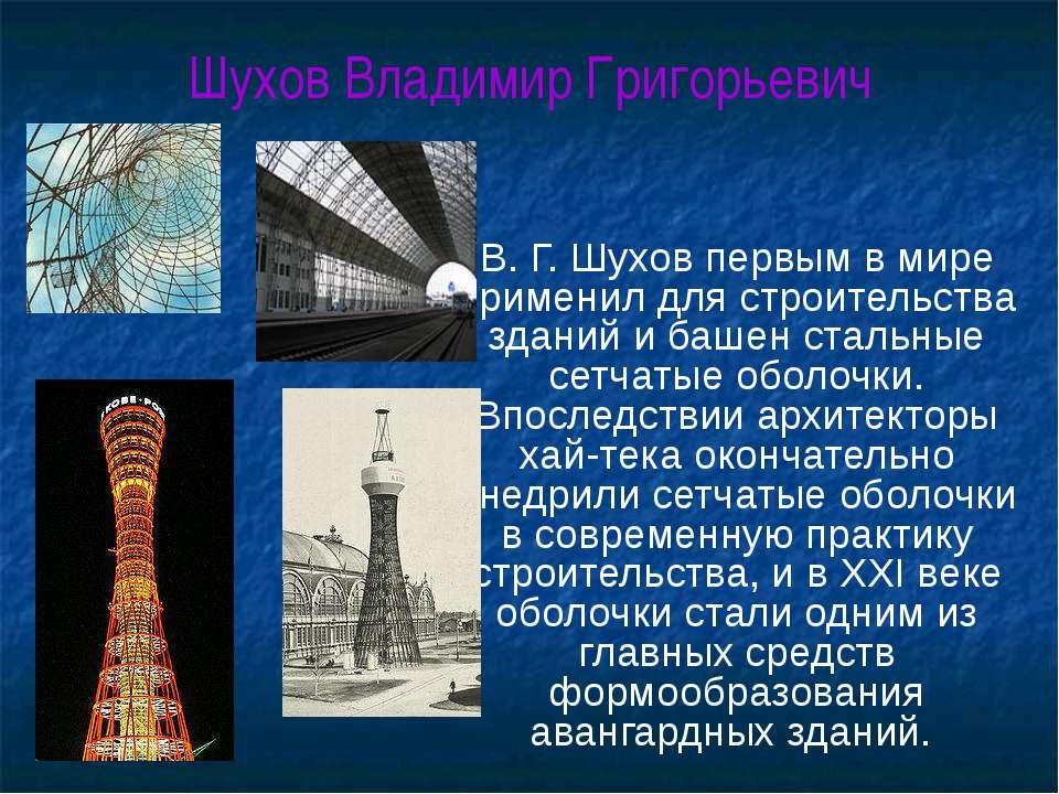 Шухов Владимир Григорьевич В.Г.Шухов первым в мире применил для строительст...