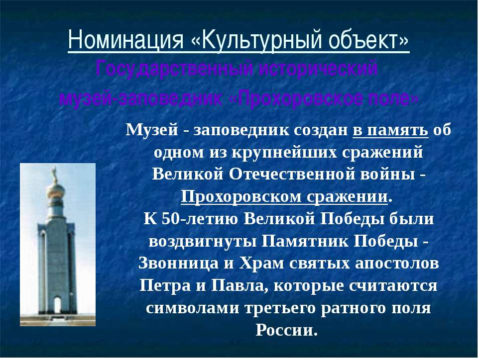 Номинация «Культурный объект» Государственный исторический музей-заповедник «...