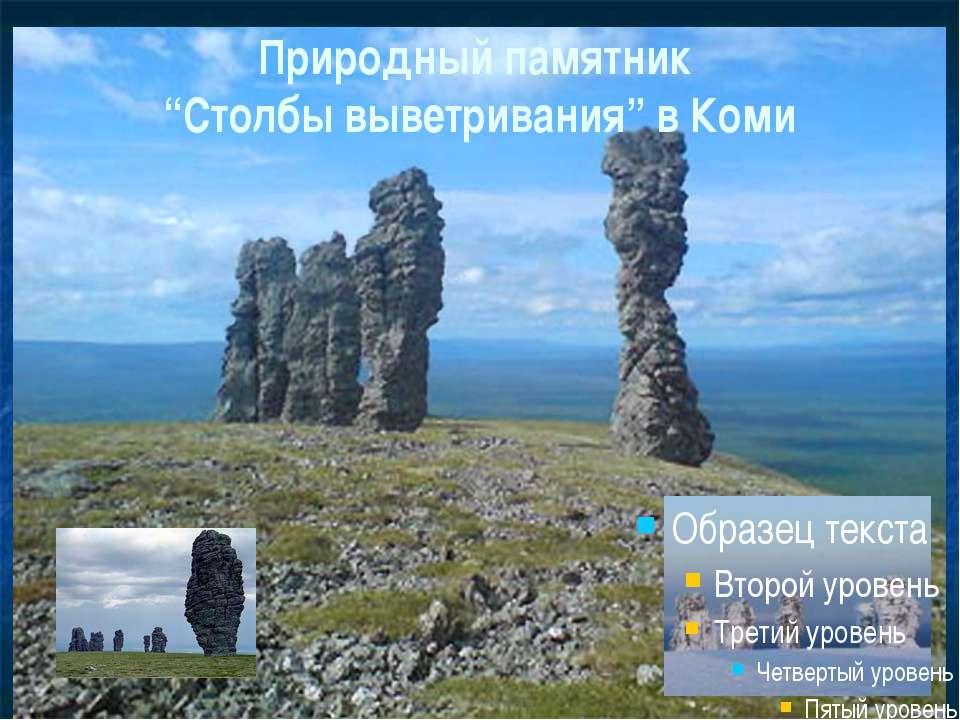 """Природный памятник """"Столбы выветривания"""" в Коми"""