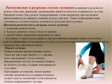 Растяжение и разрывы связок суставов возникают в результате резких и быстрых ...