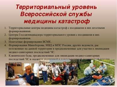 Территориальные центры медицины катастроф с входящими в них штатными формиров...
