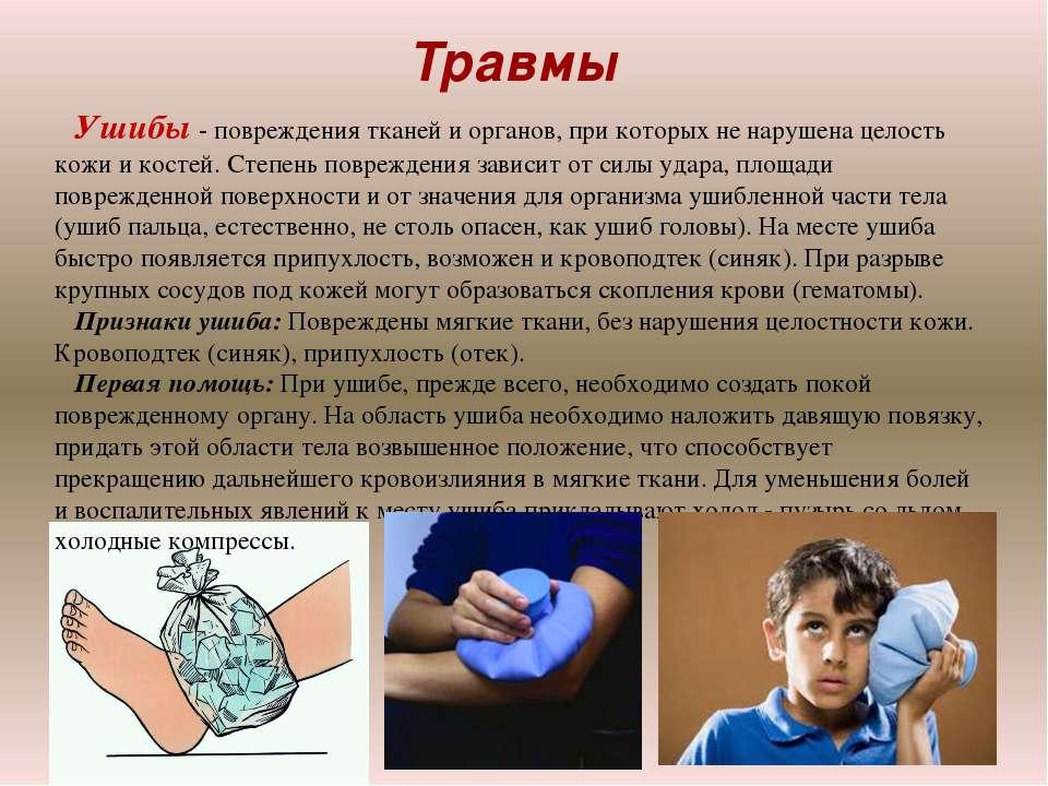 Травмы Ушибы - повреждения тканей и органов, при которых не нарушена целость ...