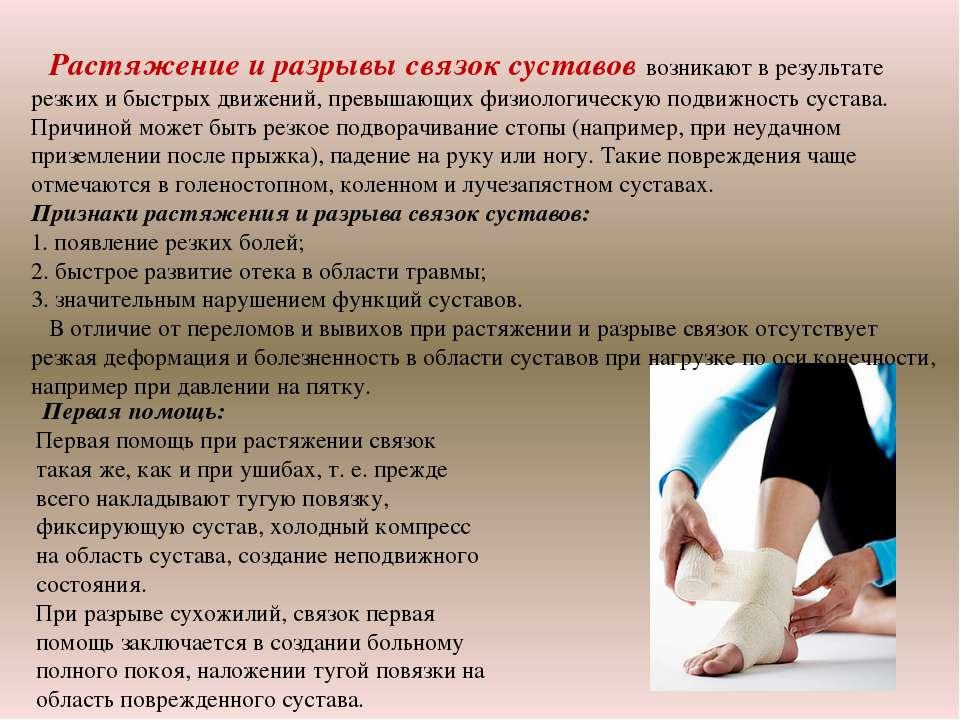 первая ммедецинская помощь при повреждении суставов связок и т.д