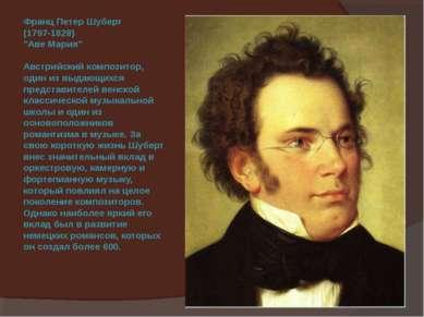"""Франц Петер Шуберт (1797-1828) """"Аве Мария"""" Австрийский композитор, один из вы..."""
