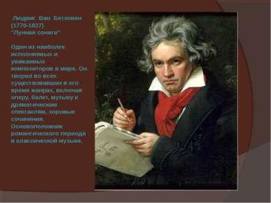 """Людвиг Ван Бетховен (1770-1827) """"Лунная соната"""" Один из наиболее исполняемых ..."""