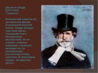 """Джузеппе Верди (1813-1901) """"Травиата"""" Итальянский композитор, центральная фиг..."""