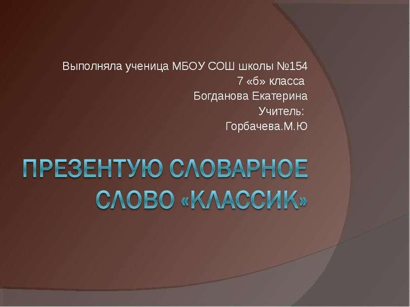 Выполняла ученица МБОУ СОШ школы №154 7 «б» класса Богданова Екатерина Учител...