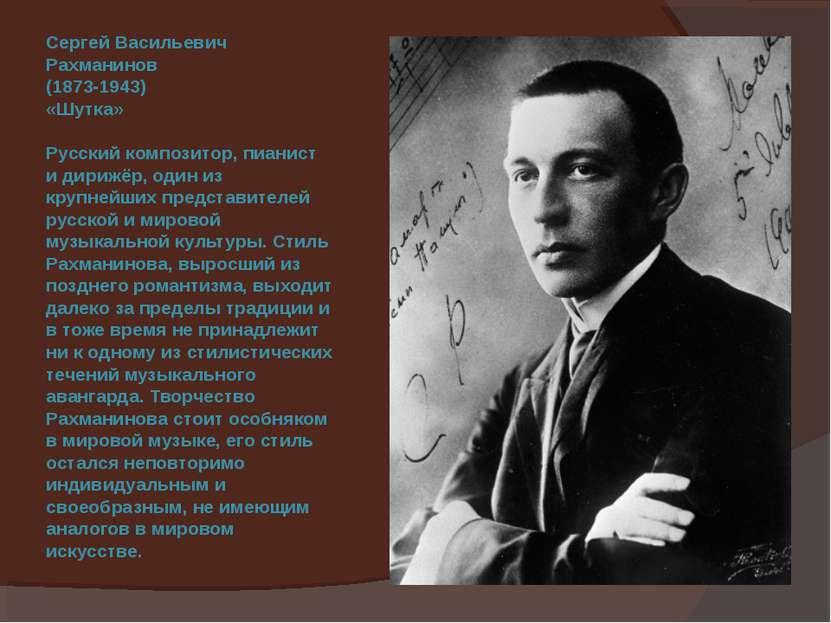 Сергей Васильевич Рахманинов (1873-1943) «Шутка» Русский композитор, пианист ...