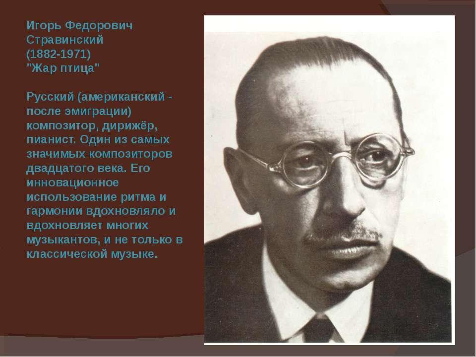 """Игорь Федорович Стравинский (1882-1971) """"Жар птица"""" Русский (американский - п..."""