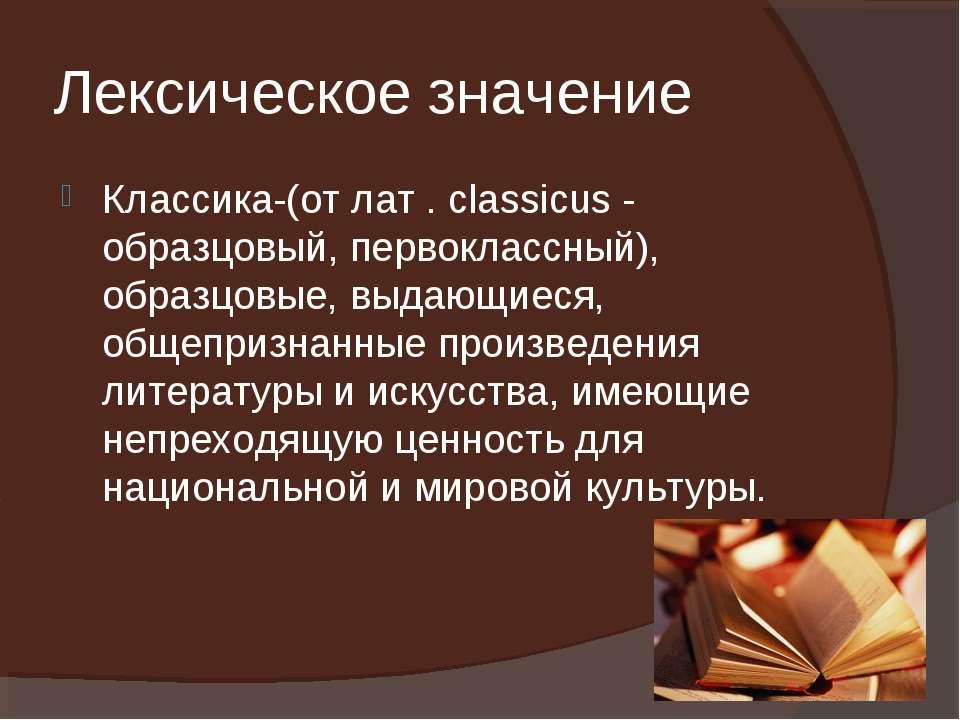 Лексическое значение Классика-(от лат . classicus - образцовый, первоклассный...