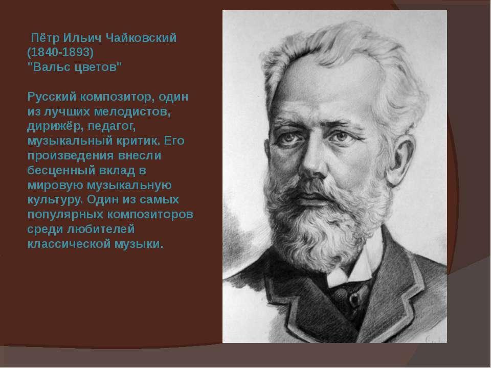 """Пётр Ильич Чайковский (1840-1893) """"Вальс цветов"""" Русский композитор, один из ..."""