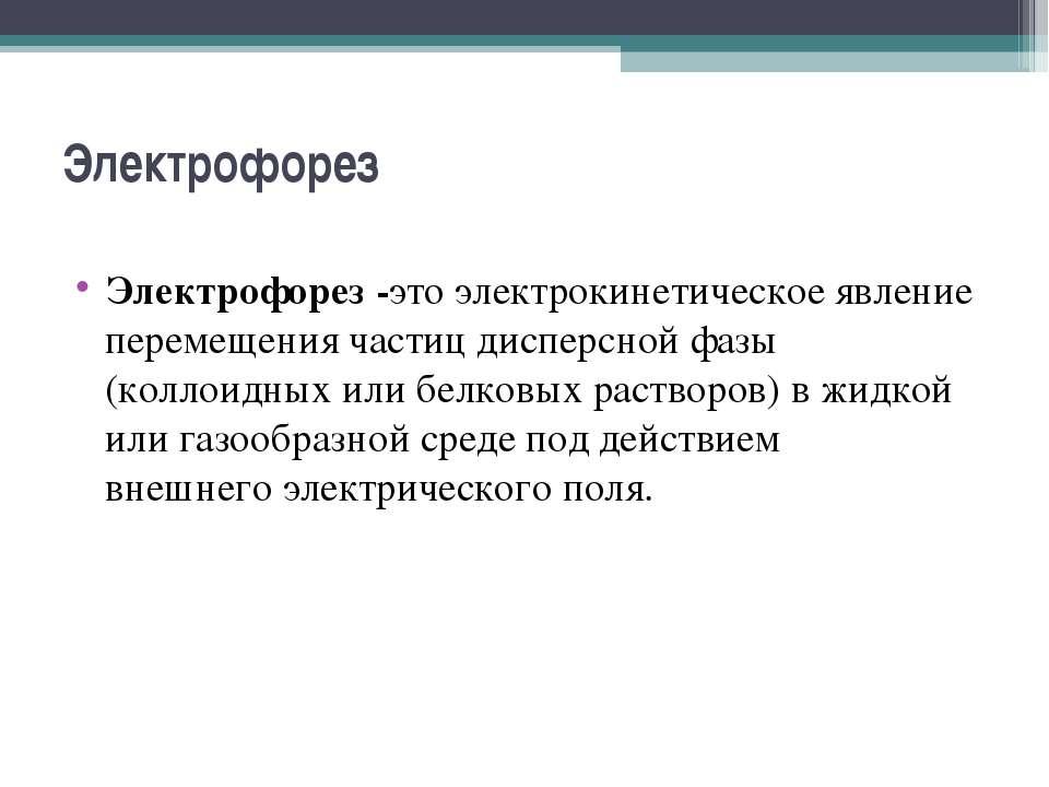 Электрофорез Электрофорез -этоэлектрокинетическое явление перемещения частиц...