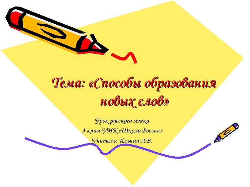 Тема: «Способы образования новых слов» Урок русского языка 3 класс УМК «Школа...