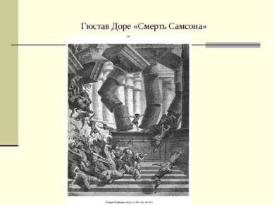 Гюстав Доре «Смерть Самсона»