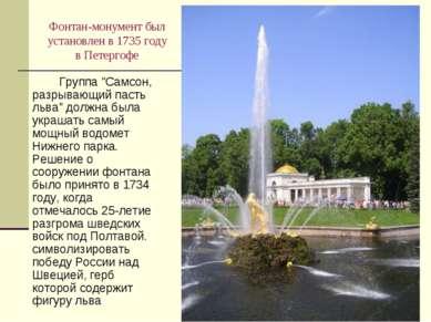 """Фонтан-монумент был установлен в1735 году в Петергофе Группа """"Самсон, разрыв..."""