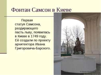 Фонтан Самсон в Киеве Первая статуяСамсона, раздирающего пастьльву, появила...