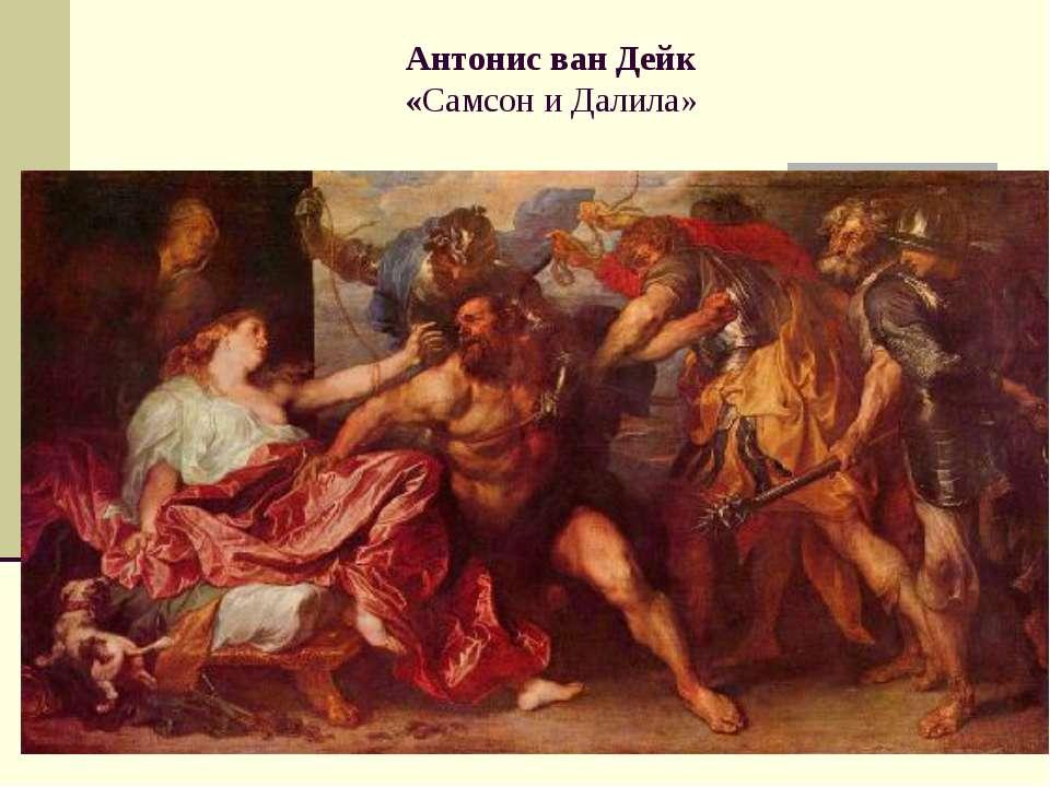 Антонисван Дейк «Самсон и Далила»