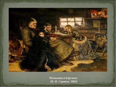 Меншиков в Березово. (В. И. Суриков, 1883)