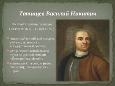 Татищев Василий Никитич Васи лий Ники тич Тати щев (19 апреля 1686— 15 июля 1...
