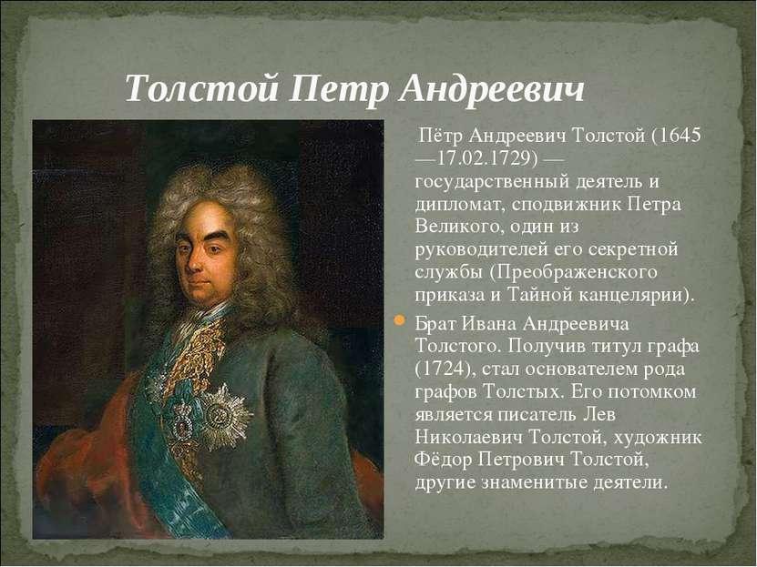 Толстой Петр Андреевич Пётр Андреевич Толстой (1645—17.02.1729) — государстве...