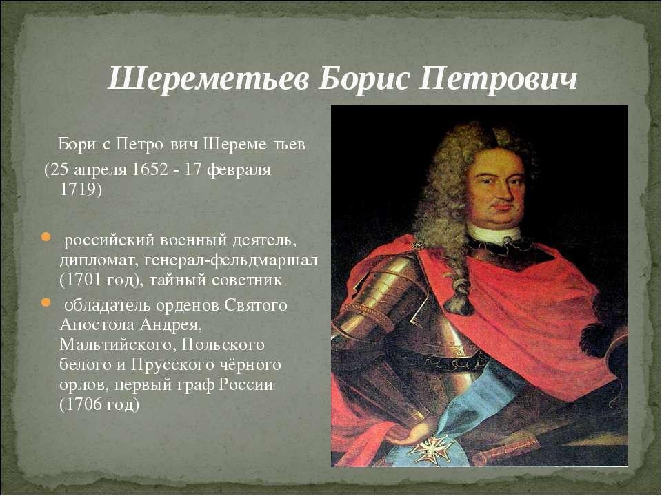 Шереметьев Борис Петрович Бори с Петро вич Шереме тьев (25 апреля 1652 - 17 ф...