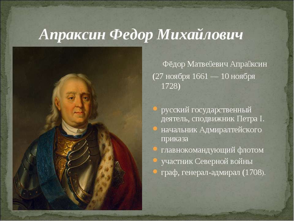 Апраксин Федор Михайлович Фёдор Матве евич Апра ксин (27 ноября 1661 — 10 ноя...