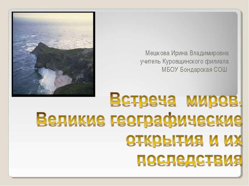 Мешкова Ирина Владимировна учитель Куровщинского филиала МБОУ Бондарская СОШ