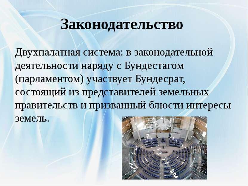 Законодательство Двухпалатная система: в законодательной деятельности наряду...
